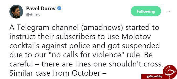 کانال ضد انقلاب آمدنیوز فیلتر شد
